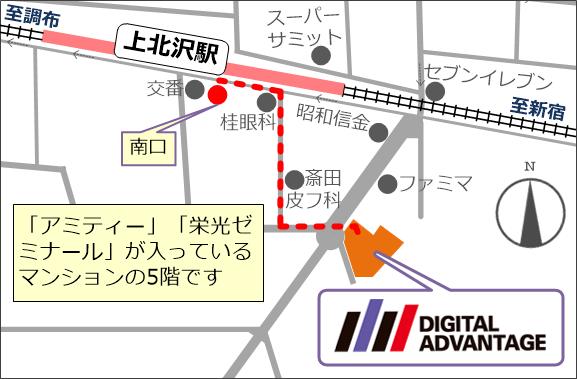 デジタルアドバンテージ社屋の周辺地図。京王線上北沢駅の南口から徒歩で来社する際の道順を説明している