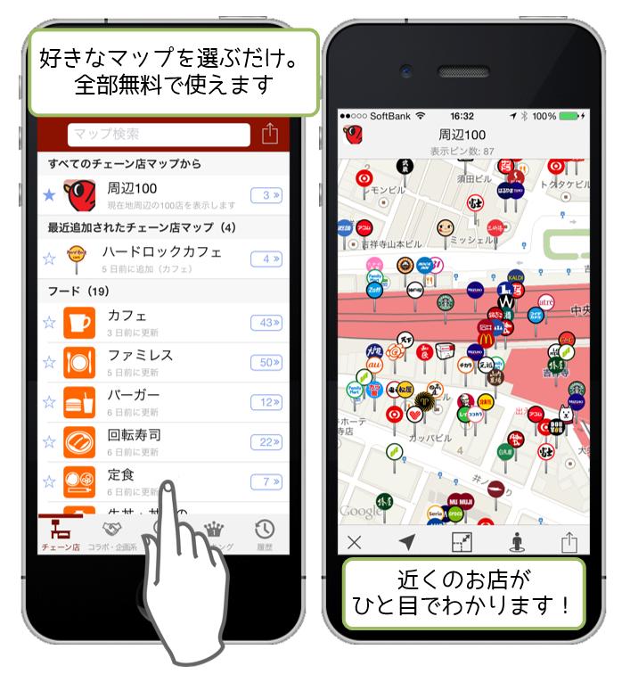 アプリ「ロケスマ」のスマホ画面