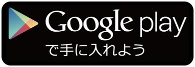 Google PlayストアからAndroid版アプリ「ココドレ?」をダウンロード