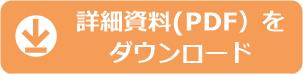 詳細資料(PDF)をダウンロード