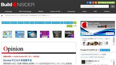 Build Insiderページイメージ