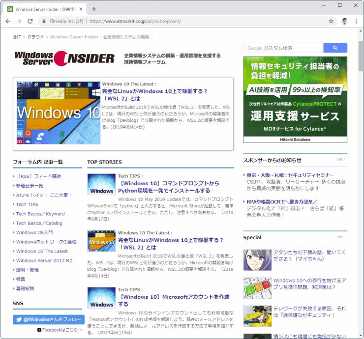 @IT/Windows Server Insiderトップページのスクリーンショット