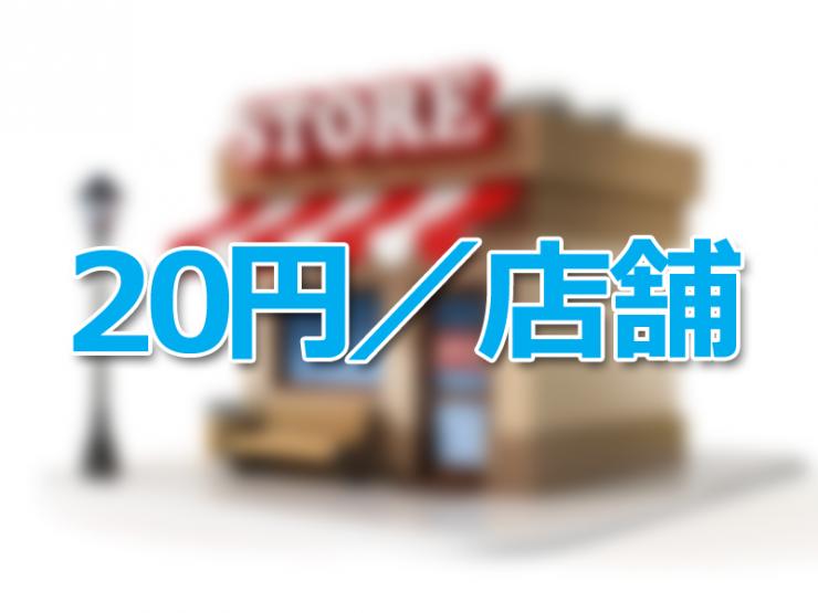 20円/店舗