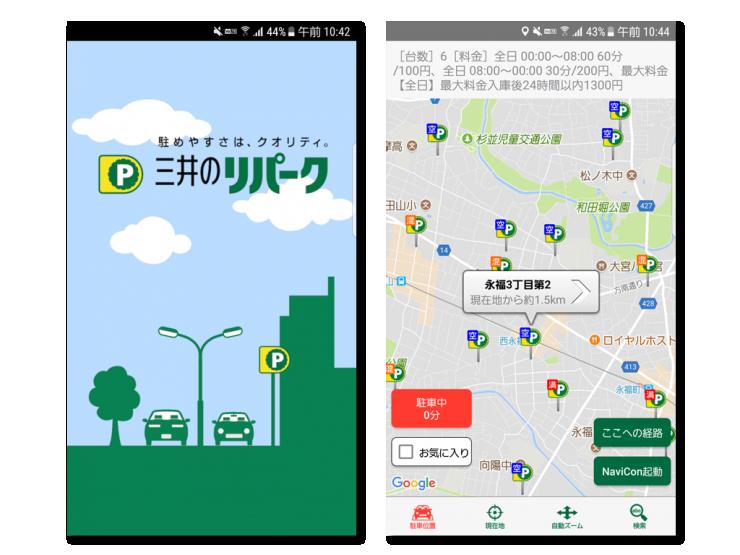アプリ「三井のリパーク」のスマートフォン表示画像