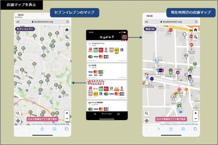 店舗マップを表示